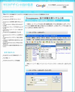 webデザイン小技の覚書